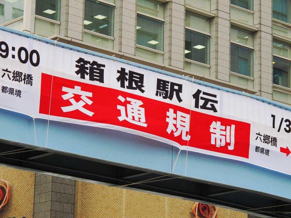 箱根駅伝フリーク  出場大学のあれを調べてみました!