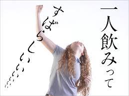 東京で一人飲み女性が行けるバーなどのお店はどこ?
