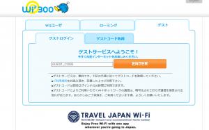 無料Wi-Fi環境