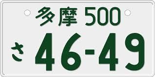 車のナンバープレートに使われていない文字と驚きの理由!